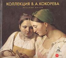 Collection of V.Kokorev. From the Collections and Collectors from the Russian